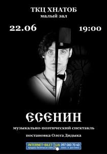 Музыкально-поэтический спектакль «Есенин»