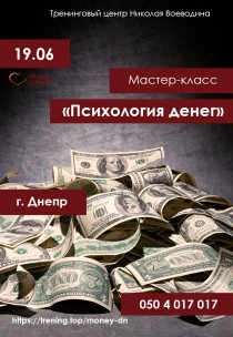 "Николай Воеводин мастер-класс ""Психология денег"""