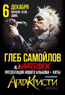 "Глеб САМОЙЛОВ & The MATRIXX. Презентация нового альбома + ХИТЫ ""АГАТА КРИСТИ"""