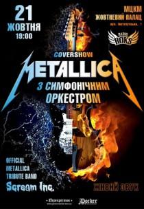Metallica з симфонiчним оркестром (cover show)