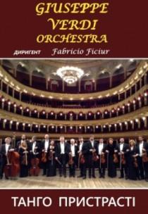 Giuseppe Verdi Orchestra (Джузеппе Верди)