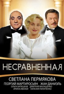 """Спектакль """"Несравненная"""""""