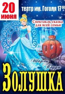 """Спектакль-сказка """"Золушка"""""""