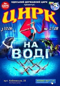 Цирк на Воде (Государственный Цирк, Коблевская)