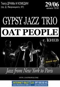 "Французский джаз ""Oat People"""