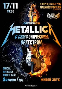 METALLICA с симфоническим оркестром. Official Tribute Band - Scream Inc