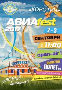 АВИАfest-2017