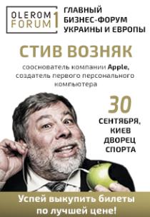OLEROM FORUM 1. Стив Возняк – впервые в Украине