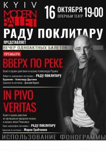 """Киев Модерн Балет """"In pivo veritas"""", """"Вверх по реке"""""""