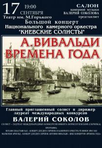 Большой концерт «ВРЕМЕНА ГОДА» Антонио Вивальди