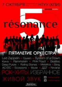 """Группа """"resonance"""". Рок-хиты. Избранное"""