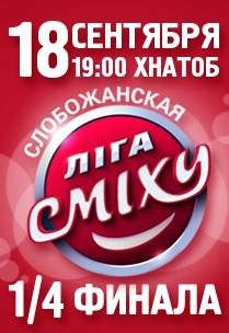 Слобожанская ЛИГА СМЕХА. 1/4 финала