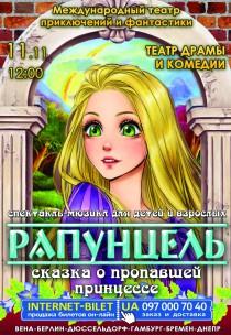 «Рапунцель. Сказка о пропавшей принцессе»