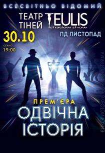 """«ВЕЧНАЯ ИСТОРИЯ» от Театра Теней """"TEULIS"""""""