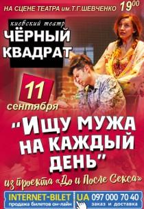 Театр Черный Квадрат «Ищу мужа на каждый день»