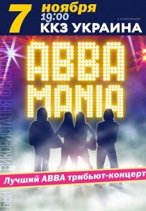 "Трибьют-концерт ""ABBA MANIА"""