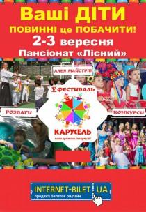 Карусель - 2017