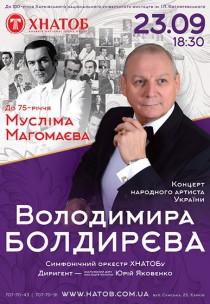 Концерт НАРОДНОГО АРТИСТА УКРАЇНИ В.БОЛДИРЄВА