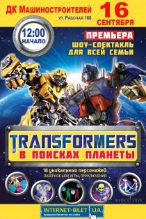 Трансформеры в поисках планеты