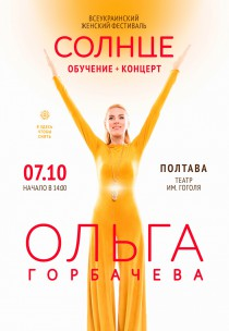 ОЛЬГА ГОРБАЧЕВА (Семинар + Концерт)