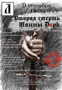 """Театр ЛУКОМОРЬЕ """"Вторая смерть Жанны Дарк"""""""
