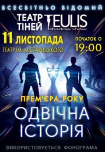 """«Одвічна історія» від Театру Тіней """"TEULIS"""""""