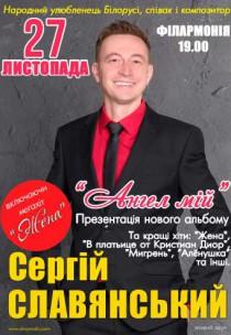 Сергій Славянський