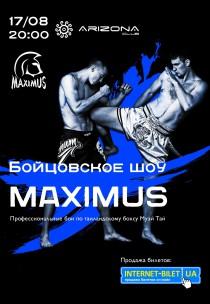 Бойцовское шоу «Maximus»