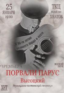 """Музыкально-поэтический спектакль """"ПОРВАЛИ ПАРУС. Высоцкий"""" ПРЕМЬЕРА!"""