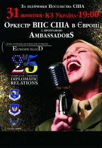 Оркестр «EUROPE BAND» ВПС США з програмою AmbassadorS
