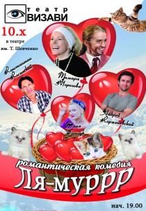 """Романтическая комедия """"Ля-муррр"""""""