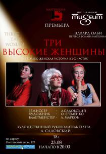 """Спектакль """"Три высокие женщины"""""""