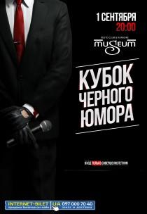 Кубок Черного Юмора