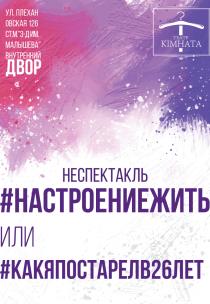 """Театр """"Кiмната Т"""" #НАСТРОЕНИЕЖИТЬ"""