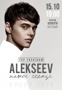 "ALEKSEEV. Тур ""Пьяное солнце"""