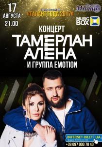 "Тамерлан Алена и группа ""Emotion"""