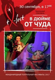 """Кукольный спектакль """"В дюйме от чуда"""""""