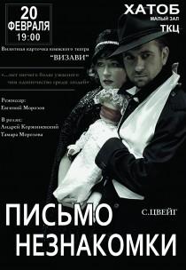 """Киевский театр """"ВИЗАВИ"""". Письмо незнакомки"""