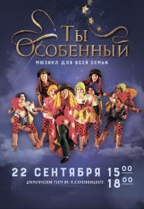 Мюзикл для всей семьи «Ты особенный» (15:00)