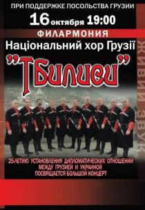 """Національний хор грузії """"Тбілісі"""""""