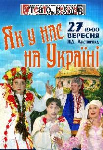 ХОАМДТ ім. М. Куліша «Як у нас на Україні»