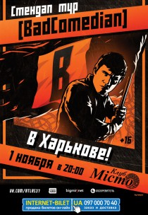 "Стендап тур ""BadComedian"""