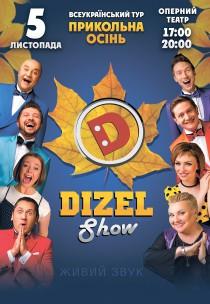 Дизель шоу (17:00)