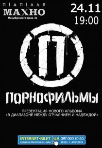 Панк-группа «ПОРНОФИЛЬМЫ»