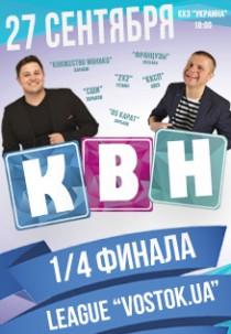 1/4 финала лиги КВН «Vostok.UA»