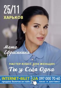 """Женский мастер-класс Маши Ефросининой """"Ты у себя одна"""""""