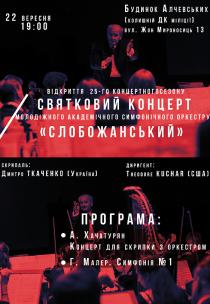 """Открытие сезона МАСО """"СЛОБОЖАНСКИЙ"""""""