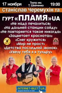 "Гурт ""Пламя"" UA"