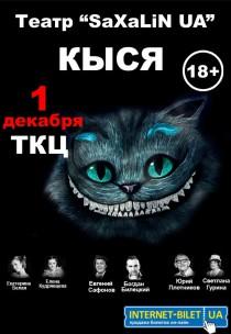 """Театр """"SaXaLin UA"""". Спектакль """"Кыся"""""""