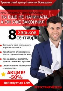 """Мастер-класс Николая Воеводина """"Ты еще не начинала, а он уже закончил"""""""